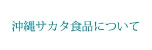 沖縄サカタ食品について
