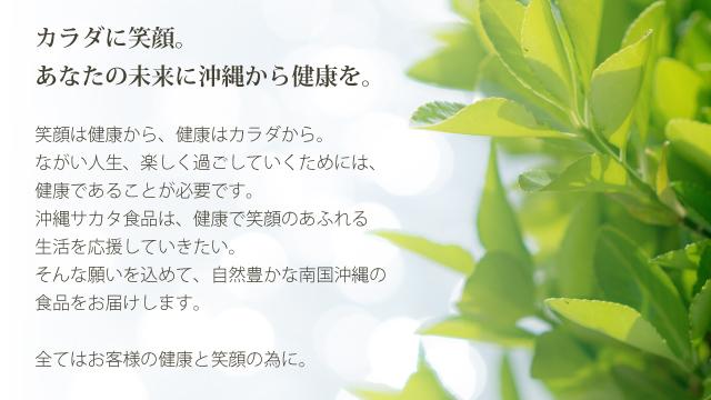 カラダに笑顔。あなたの未来に沖縄から健康を。