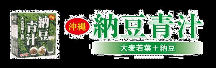 沖縄発!納豆青汁 大麦若葉+納豆